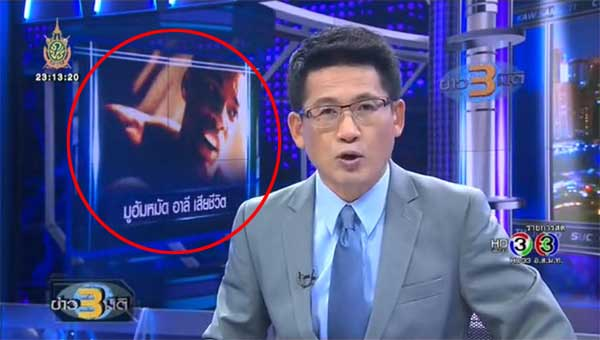 "Ali dead but Thai TV makes ""The Greatest"" howler yet"